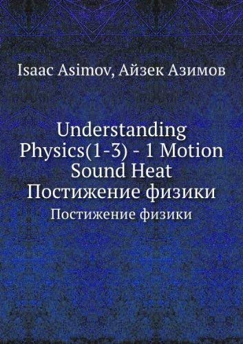 9780451003294: Understanding Physics - Volume 1: Motion, Sound and Heat