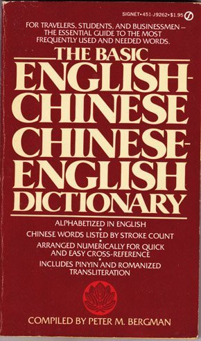 9780451092625: The Basic English-Chinese / Chinese-English Dictionary (Signet Books) (Mandarin Chinese and English Edition)