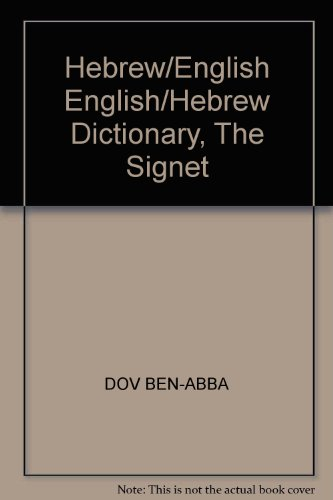 9780451096548: Hebrew/English English/Hebrew Dictionary, The Signet