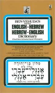 9780451161628: Hebrew/English English/Hebrew Dictionary, The Signet