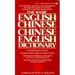 9780451168269: The Basic English-Chinese/Chinese-English Dictionary (Signet)