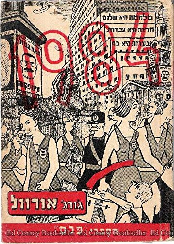 9780451509420: (1984) BY ORWELL, GEORGE(AUTHOR)Paperback Jul-1950