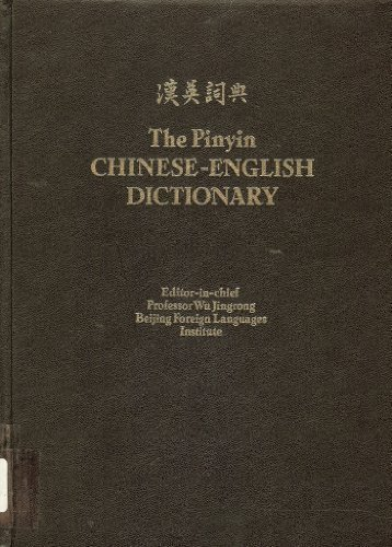9780471275572: Pinyin Chinese English Dictionary (English and Mandarin Chinese Edition)