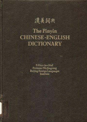 9780471275572: Pinyin Chinese English Dictionary (English and Mandarin Chinese Edition)