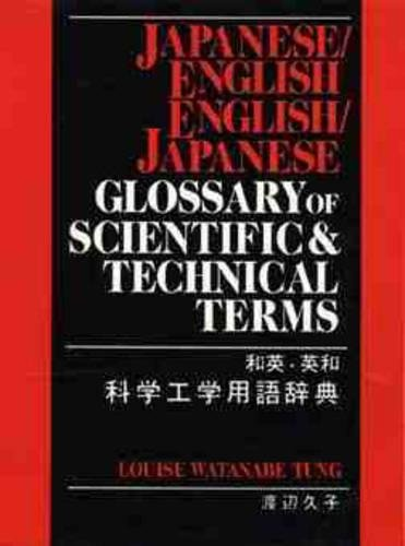 9780471574637: Japanese/English - English/Japanese Glossary of Scientific and Technical Terms