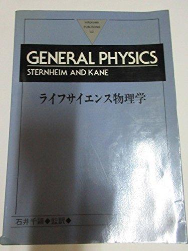 9780471809067: General Physics