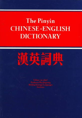 9780471867968: The Pinyin Chinese-English Dictionary