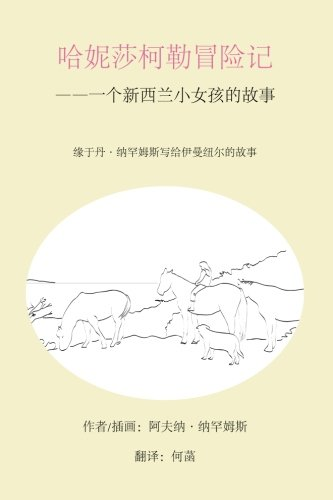 9780473272012: The Adventures of Honeysuckle - Chinese Version: The Little Girl from New Zealand
