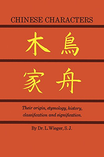 9780486213217: Chinese Characters (Dover Language Guides)