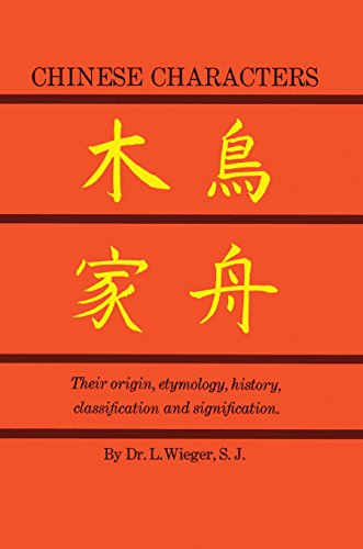 9780486213217: Chinese Characters: Their Origin, Etymology, history, classification and signification (Dover books on language)