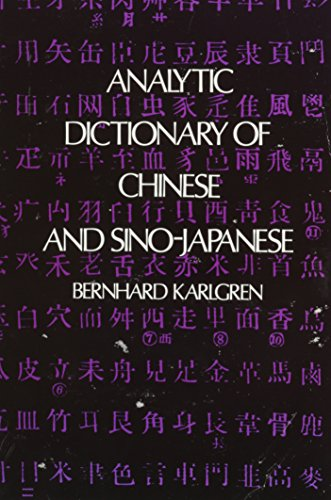 9780486218878: Analytic Dictionary of Chinese and Sino-Japanese