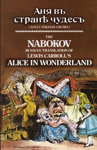 9780486233161: The Nabokov Russian Translation of Lewis Carroll's Alice in Wonderland: Anya V Stranye Chudes (Dover Dual Language Russian)