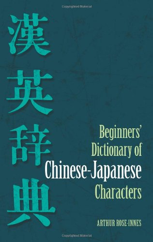 Beginners' Dictionary of Chinese-Japanese Characters and Compounds: Arthur Rose-Innes