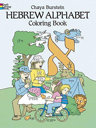 9780486250892: Hebrew Alphabet Coloring Book (Dover Children's Bilingual Coloring Book)