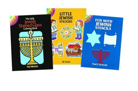 Jewish Fun Set (0486271919) by Dubin, Jill