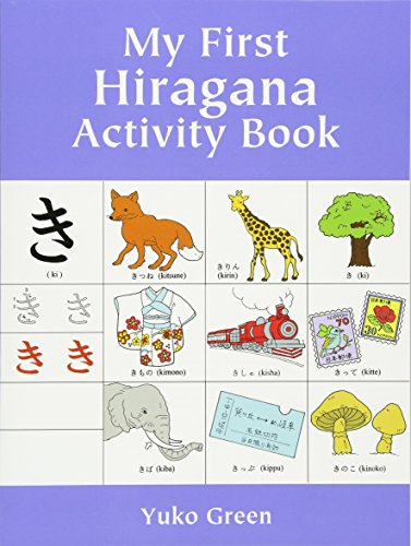 9780486413365: My First Hiragana Activity Book (Dover Children's Activity Books)