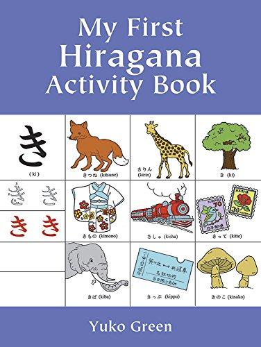 9780486413365: My First Hiragana Activity Book