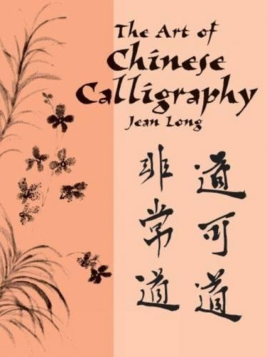 9780486417394: The Art of Chinese Calligraphy (Lettering, Calligraphy, Typography)