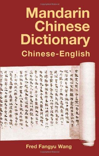 9780486424774: Mandarin Chinese Dictionary: Chinese-English (Dover Language Guides)