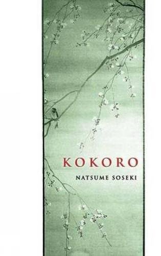 9780486451398: Kokoro (Dover Books on Literature & Drama)