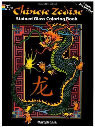 9780486470023: Chinese Zodiac Stained Glass Coloring Book (Dover Stained Glass Coloring Book)