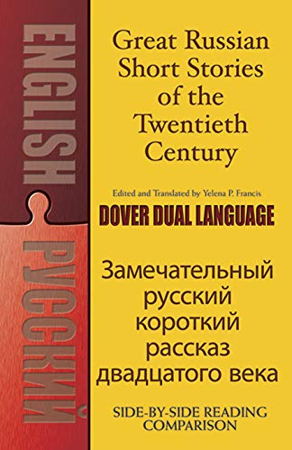 9780486488738: Great Russian Short Stories of the Twentieth Century: A Dual-Language Book (Dover Dual Language Russian)