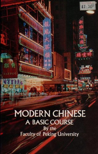 9780486988320: Modern Chinese: A Basic Course by the Faculty of Peking University/3 Records and Manual