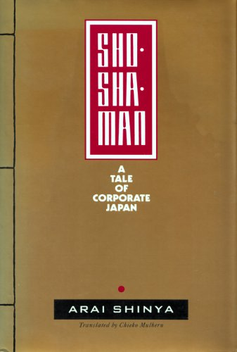9780520071414: Shoshaman: A Tale of Corporate Japan (VOICES FROM ASIA)