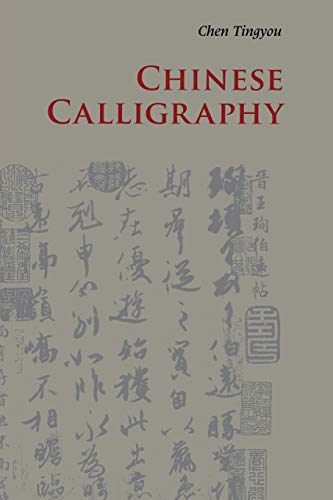 Chinese Calligraphy. Introduction to Chinese Culture Series.