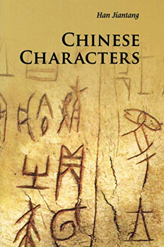 Chinese Characters. Introduction to Chinese Culture Series.