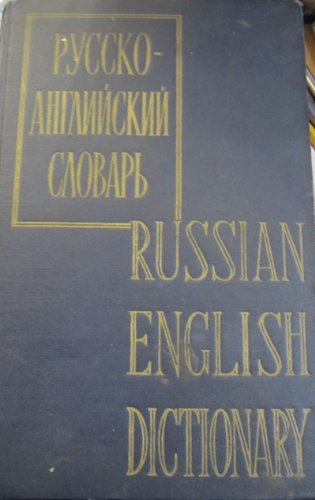 9780525195207: Russian English Dictionary: 2Revised Edition (English and Russian Edition)