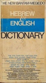 9780553144208: The New Bantam-Megiddo Hebrew & English Dictionary