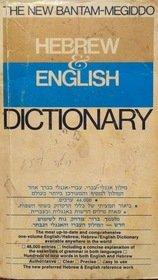 The New Bantam-Megiddo Hebrew & English Dictionary: Dr. Reuven Siven