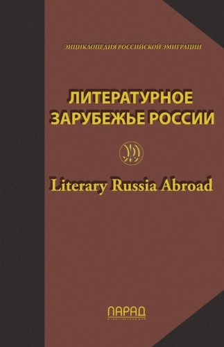 9780557026586: Literary Russia Abroad