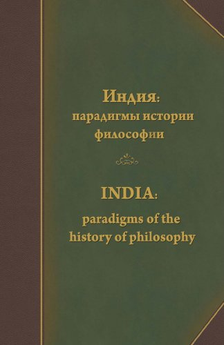 9780557033140: INDIA: paradigms of the history of philosophy