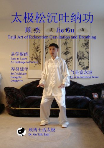 9780557377848: Taiji Art of Relaxation Gravitation and Breathing (in Chinese language) (Chinese Edition)