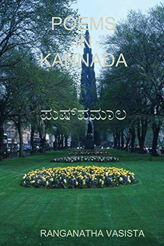 Poems in Kannada (Paperback): Ranganatha Vasista