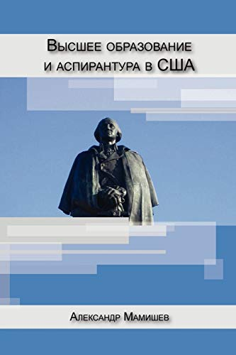 9780557679973: Graduate Education In The United States (Russian Edition)
