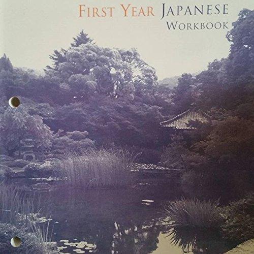 9780558524029: First Year Japanese Workbook