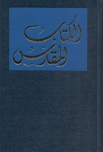 9780564050161: Arabic (Gna) Bible