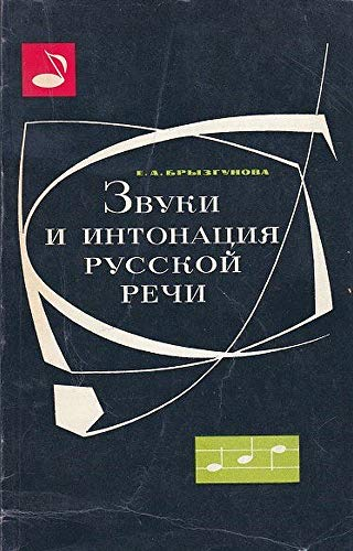 9780569047791: Sounds and Intonation in Russian Speech