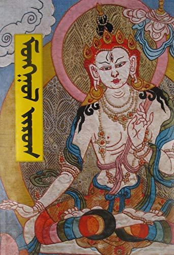 Development of the Mongolian National Style Painting: Mongol Zurag: N Tsultem