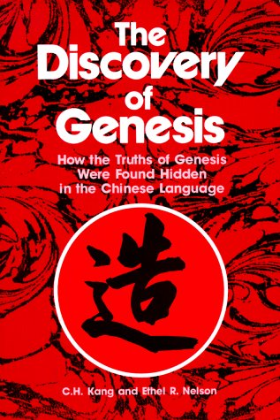 9780570037927: The Discovery of Genesis: How the Truths of Genesis Were Found Hidden in the Chinese Language