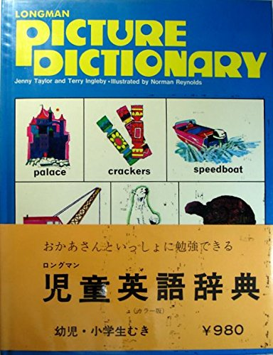 9780582185173: Picture Dictionary