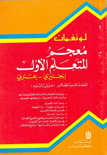 9780582556898: Longman First Learning English-Arabic Dictionary: The New Illustrated Dictionary for Students