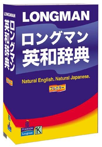 9780582817951: Longman English-Japanese Dictionary (Japanese Bilingual Dictionaries)