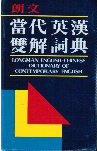 Longman English-Chinese Dictionary of Contemporary English: Longman Group (Far