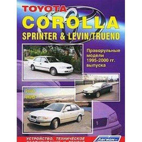 9780588501809: Toyota Corolla Sprinter & Levin / Trueno. Pravorulnye modeli 1995-2000 gg. vypuska. Ustroystvo, tehnicheskoe obsluzhivanie i remont