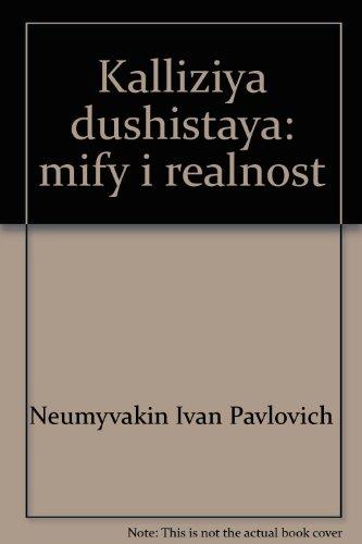 9780588503490: Kalliziya dushistaya: mify i realnost