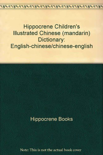 Hippocrene Children's Illustrated Chinese (mandarin) Dictionary: English-chinese/chinese-english (0613749448) by Hippocrene Books
